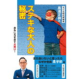 子ども時代探検家高濱正伸のステキな大人の秘密