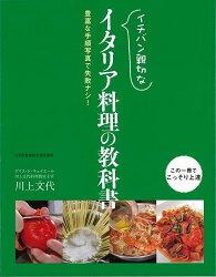 【バーゲン本】イチバン親切なイタリア料理の教科書