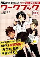 NHK基礎英語1ワークブック総集編