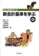 新会計基準を学ぶ(第2巻)