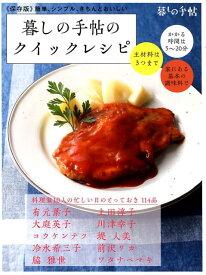 暮しの手帖のクイックレシピ [ 暮しの手帖編集部 ]