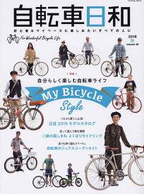 自転車日和 (タツミムック)