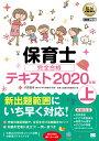 福祉教科書 保育士 完全合格テキスト 上 2020年版 (EXAMPRESS) [ 保育士試験対策委員会 ]