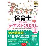 保育士完全合格テキスト(上 2020年版) (EXAMPRESS 福祉教科書)