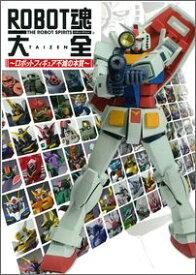 ROBOT魂大全 ロボットフィギュア不滅の本質 (ホビージャパンmook)