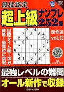 段位認定超上級ナンプレ252題傑作選(vol.12)