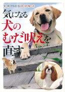 【バーゲン本】気になる犬のむだ吠えを直すー実例でわかる即効解決