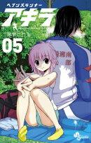 ヘブンズランナーアキラ(05)