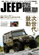 JEEP STYLE BOOK(2018 SUMMER)
