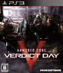 ARMORED CORE VERDICT DAY コレクターズエディション PS3版