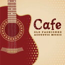 Cafeでゆっくり流れる音楽ーOLD FASHIONED ACOUSTIC MUSIC-