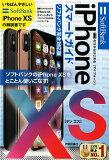 ゼロからはじめるiPhoneXSスマートガイドソフトバンク完全対応版