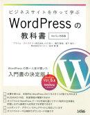 ビジネスサイトを作って学ぶWordPressの教科書