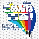 TBS系 日曜劇場 ごめんね青春! オリジナル・サウンドトラック