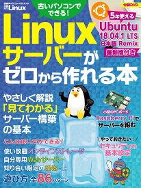Linuxサーバーがゼロから作れる本 (日経BPパソコンベストムック) [ 日経Linux ]