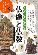 イラストでわかる 仏像と仏教