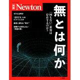無とは何か (ニュートンムック Newton別冊)