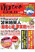 ゆほびかGOLD(vol.13)