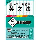 大学入試全レベル問題集英文法(5)改訂版 私大最難関・国公立大レベル