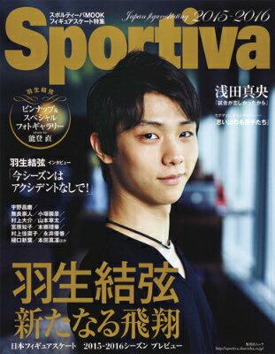羽生結弦新たなる飛翔 日本フィギュアスケート2015-2016シーズンプ (集英社ムック)