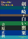 剣ケ崎/白い罌粟 (P+D BOOKS) [ 立原正秋 ]