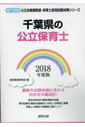 千葉県の公立保育士(2018年度版)