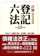 詳細登記六法(平成30年版)