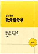 専門基礎微分積分学