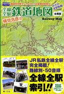 全線全駅鉄道地図(全国版)