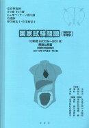 国家試験問題(解剖学・生理学)10年間解説と解答(平成31年版)