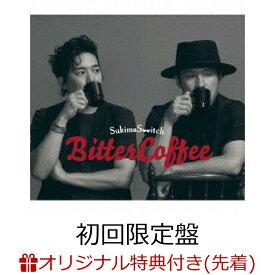 【楽天ブックス限定先着特典】Bitter Coffee (初回限定盤 CD+Blu-ray)(アルバムロゴ入りB5クリアファイル) [ スキマスイッチ ]
