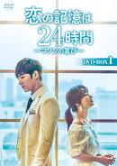 恋の記憶は24時間 〜マソンの喜び〜 DVD-BOX1