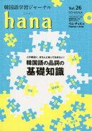 hana(Vol.26)