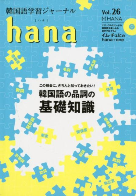 hana(Vol.26) 韓国語学習ジャーナル/CD付き [ hana編集部 ]