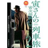寅さんの列車旅(2) (旅鉄BOOKS)