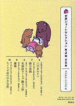 世界ショートセレクション第2期(全5巻セット)