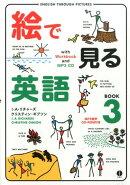 絵で見る英語(BOOK 3)CD-ROM付き