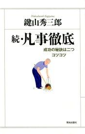 続・凡事徹底 成功の秘訣は二つコツコツ [ 鍵山秀三郎 ]