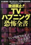 放送禁止!!TVハプニング恐怖全書