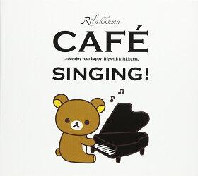 リラックマ・カフェ・シンギング!