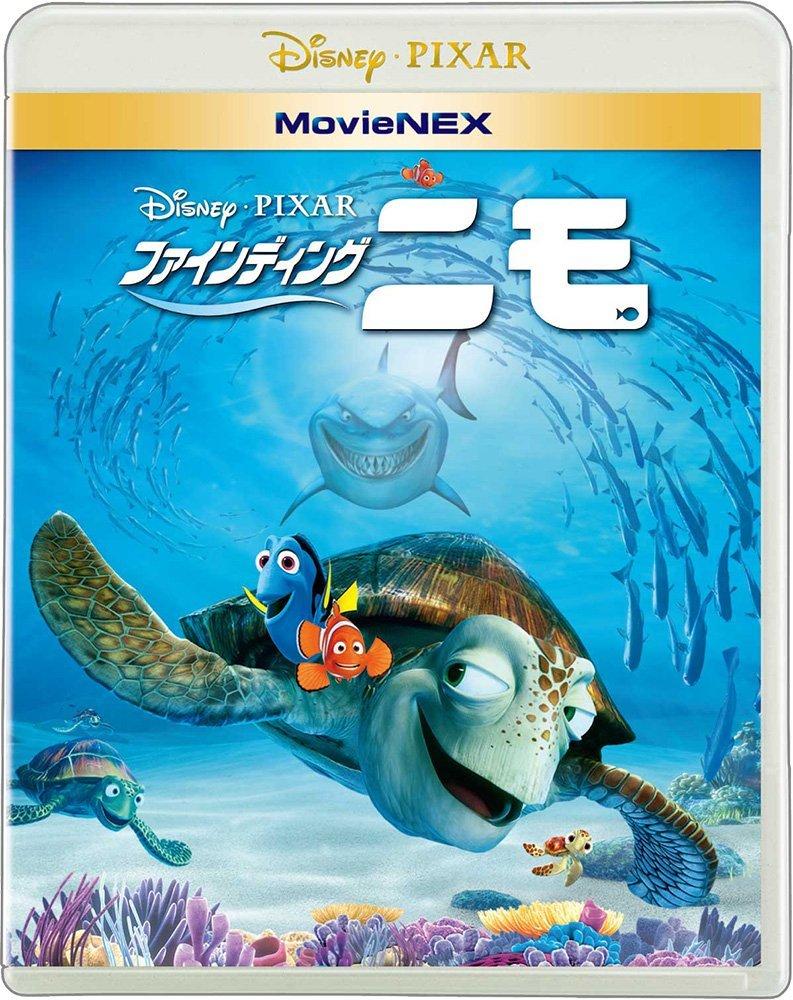 ファインディング・ニモ MovieNEX ブルーレイ&DVDセット [ アルバート・ブルックス ]