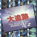 大追跡 ミュージック ファイルVol.2