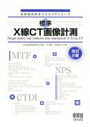 標準 X線CT画像計測 改訂2版