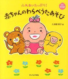 赤ちゃんのわらべうたあそび ふれあいたっぷり! (CD book) [ 久津摩英子 ]