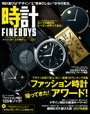 FINEBOYS時計 vol.13