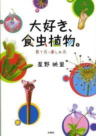 大好き、食虫植物。 育て方・楽しみ方 [ 星野映里 ]
