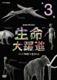 "NHKスペシャル 生命大躍進 第3集 ついに""知性""が生まれた [ 新垣結衣 ]"