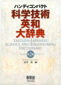 科学技術英和大辞典第2版 ハンディコンパクト [ 富井篤 ]