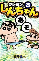 ジュニア版 クレヨンしんちゃん(25)