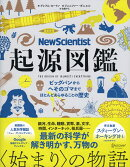 NewScientist起源図鑑